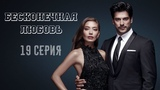 Черная (Бесконечная) Любовь / Kara Sevda 19 Серия (дубляж) турецкий сериал на русском языке