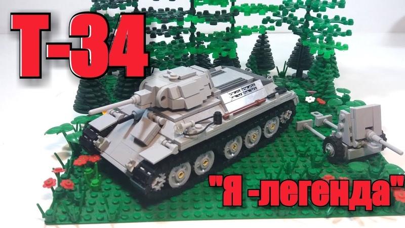 LEGO танк Т-34. Обзор.