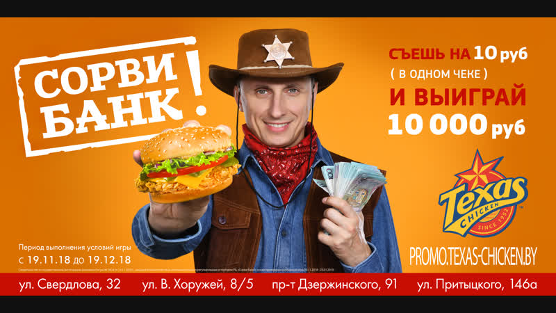 Вадим Галыгин раздаёт деньги в ресторане Texas Chicken (ТУР 3)