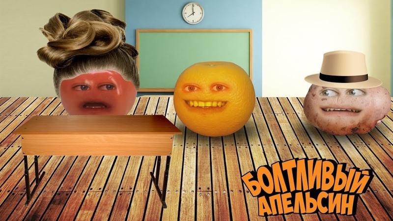 Болтливый Апельсин Последний звонок Физрук ЧАСТЬ 2 Анимация