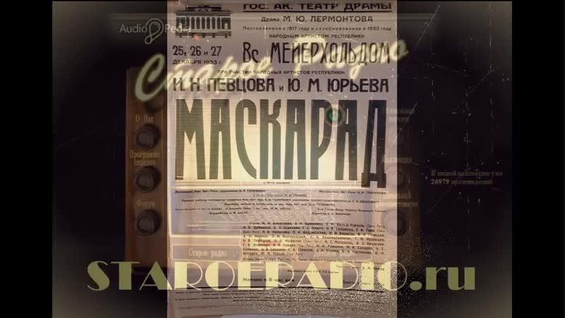 Редкая фонограмма - Яков Малютин в спектакле Маскарад Мейерхольда