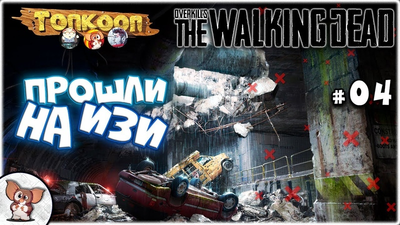 OVERKILLs The Walking Dead [ТОПКООП] 4 • последняя остановка на изи • (GizmO GameS)