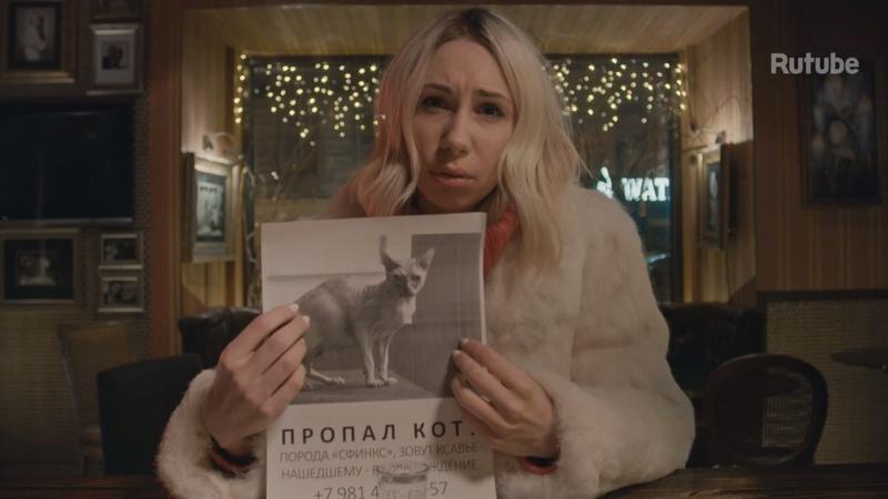 Бар На грудь 4 серия Кошачья