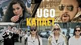 UGO - Капает (на карманы)