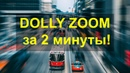 Эффект Dolly Zoom в Premiere Pro за 2 минуты Разбор эффектов для видео