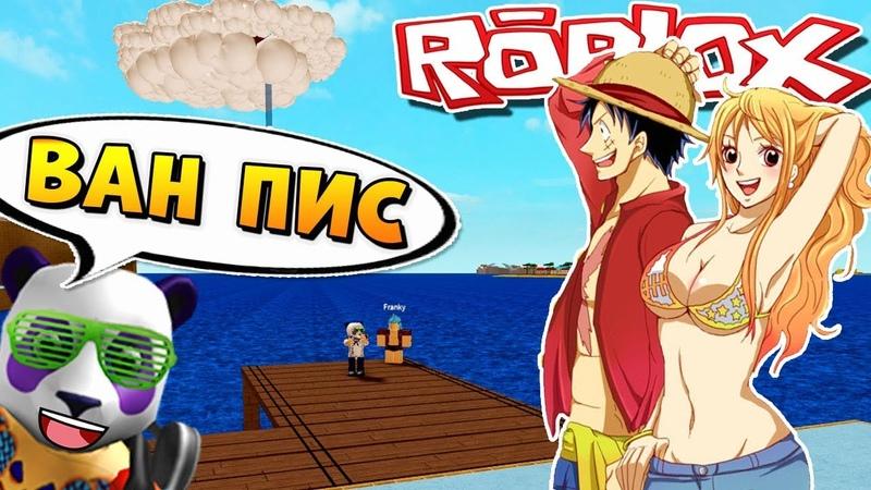 НОВЫЙ ВАН ПИС МИЛЛЕНИУМ 🌈 Roblox One Piece Millennium 🐼