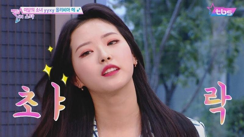 ENG SUB 아기 늑대 올리비아 혜 Olivia Hye Egoist를 축가로 이달의 소녀 yyxy 팩트iN스타