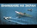 РОССИЯ ВЗОРВАЛА НАТО МЕЖДУ НЕБОМ И ВОДОЙ   боевые экранопланы россии ракетный экраноплан спасатель
