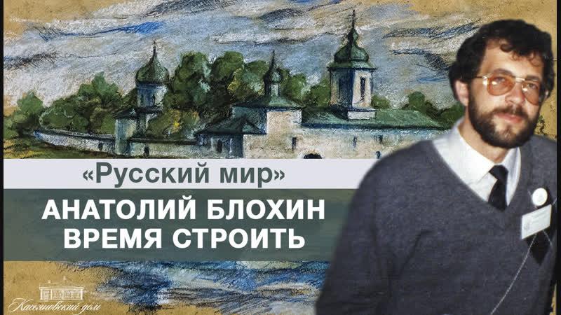 Время строить: Анатолий Блохин — последний красноярский романтик от архитектуры