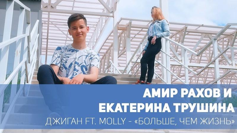 Амир Рахов и Екатерина Трушина - Больше, чем жизнь (ДЖИГАН FT. MOLLY COVER VIDEO)