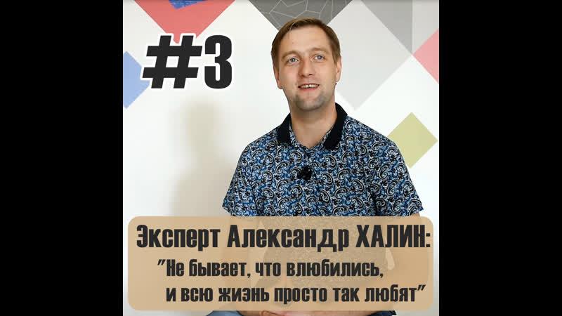 Александр Халин - о терпении и любви СемьяНижнекамск, вып. №3 » Freewka.com - Смотреть онлайн в хорощем качестве