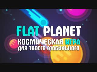 Flat planet – космическая игра для твоего мобильного   titik universe