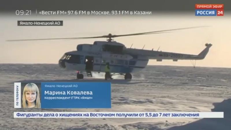 Новости на Россия 24 • В отдаленные районы страны члены избиркома доберутся на вертолетах, вездеходах и оленьих упряжках