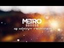 METRO EXODUS 10 минут пустынного геймлея
