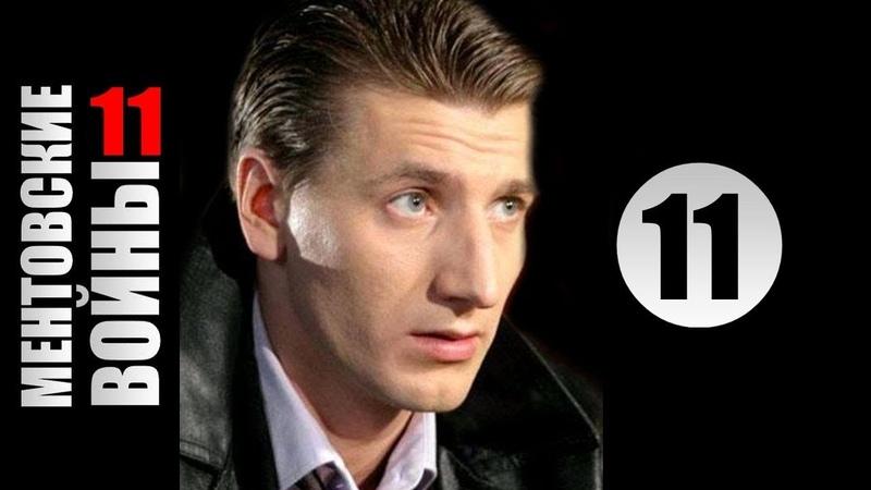 Ментовские войны 11 сезон 11 серия (2018) Детектив криминал сериал фильм