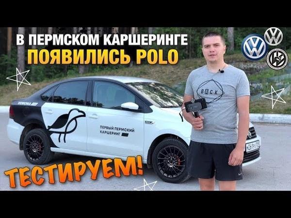 Тестирую Volkswagen Polo Первого Пермского Каршеринга Vorona Car Пермь Perm