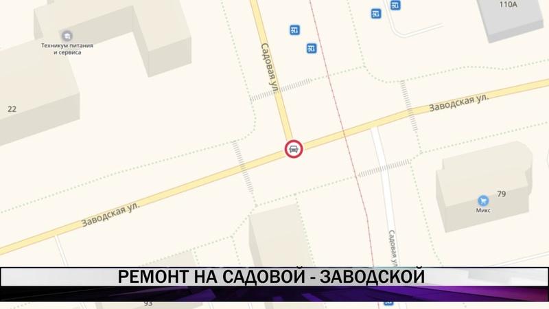 На перекрестке улиц Садовая и Заводская идет ремонт