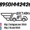 Доставка из КФС и Бургер Кинг Иркутск