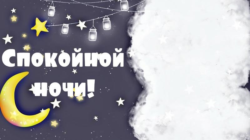 Самое Красивое Пожелание Спокойной ночи моя любимая