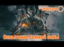 Tom Clancys The Division 2 - Неприятности в тёмной зоне