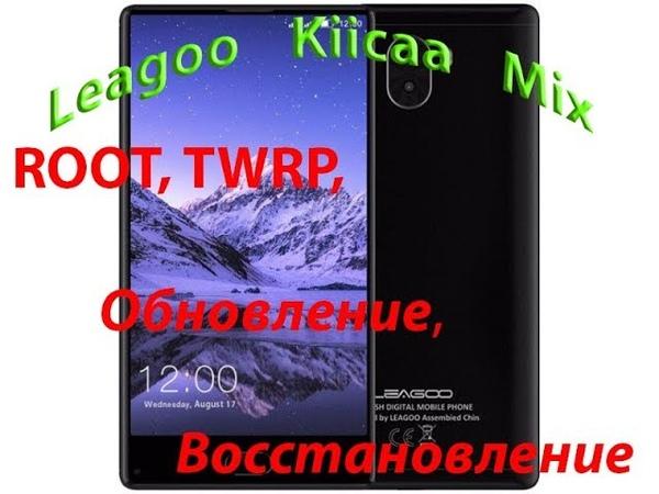 TWRP,ROOT,восстановлеие из кирпича Leagoo Kiicaa Mix