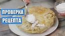 Бастийя рецепт тончайшего теста типа фило сладкая курица – все в одном пироге Вып 284