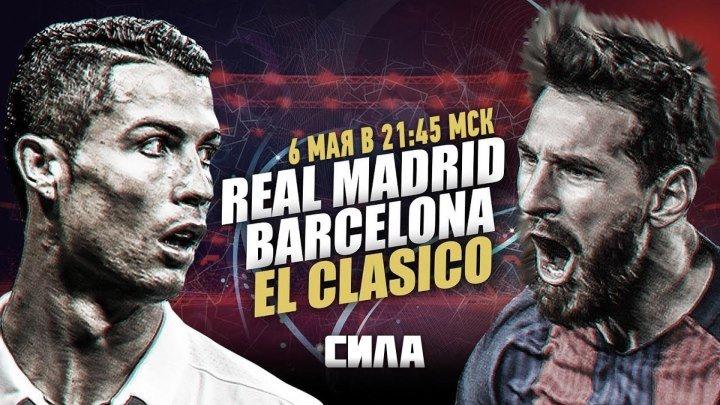 Барселона - Реал Мадрид. El Clásico. (6 мая 21:45 МСК)