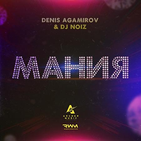 Денис Агамиров DJ Noiz - Мания