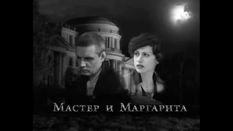 Мастер и Маргарита - баллада о любви