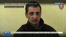 Новости на Россия 24 • Диверсант хотел втереться в доверие к Гиви и взорвать Захарченко
