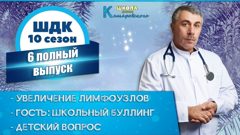 Школа доктора Комаровского 10 сезон 6 выпуск 2018 г полный выпуск