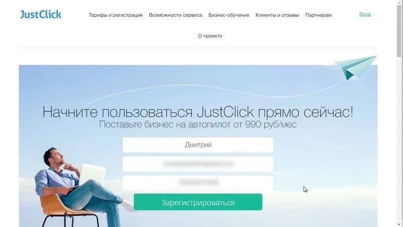 5.2.1. Регистрация и оплата аккаунта Justclick