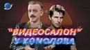 Видеосалон 90-х с Антоном Комоловым. Дилогия «Джек Ричер»
