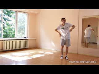 Обучение Хип-Хопу! #7