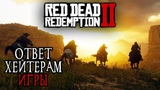 ОТВЕТ ХЕЙТЕРАМ ИГРЫ Red Dead Redemption 2