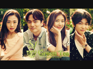 [GREEN TEA] Я люблю тебя 7000 дней / The Time That I Loved You, 7000 [12/16] Озвучка GREEN TEA