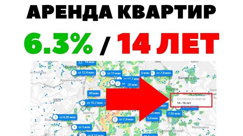 ❌ОШИБКА: Инвестиции в квартиры под сдачу в аренду. Как вложить 5 миллионов рублей?