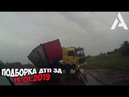 ДТП. Подборка аварий за 15.01.2019 [crash January 2019]