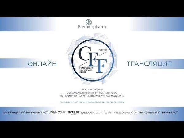 V международный образовательный форум для косметологов по нехирургическим методам anti age терапии