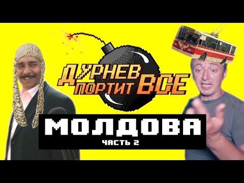 Дурнев портит все в Молдове. Часть 2 Как зарабатывают цыганеВечеринки в Приднестровье