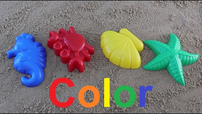 Learn Colors for Children colored sand molds marine inhabitantsпесочница