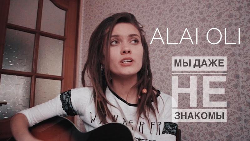 Alai Oli Мы даже не знакомы альбом Alice кавер cover by Нина Русяйкина