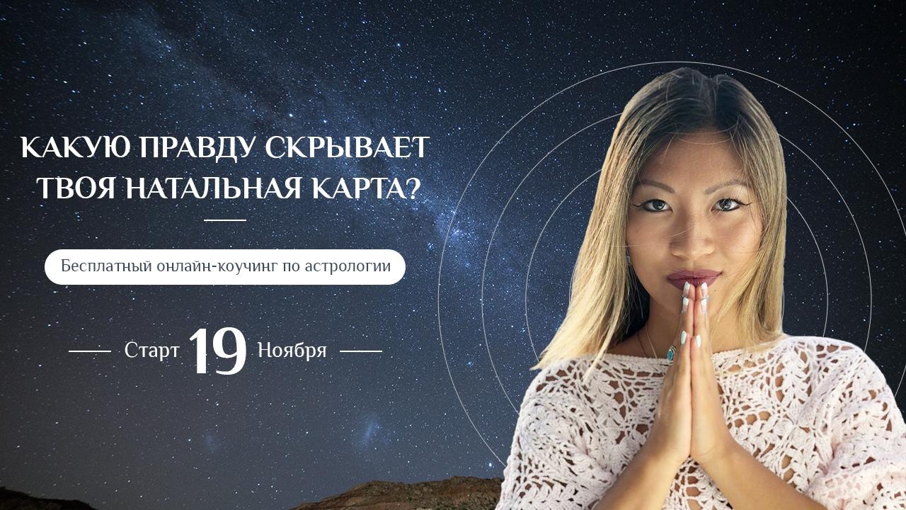 Афиша Москва Бесплатный онлайн-марафон по Астрологии