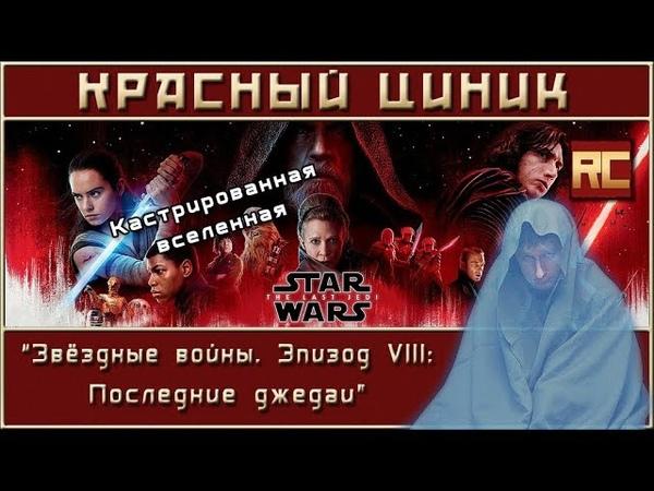 «Звёздные войны. Эпизод VIII: Последние джедаи». Обзор «Красного Циника»