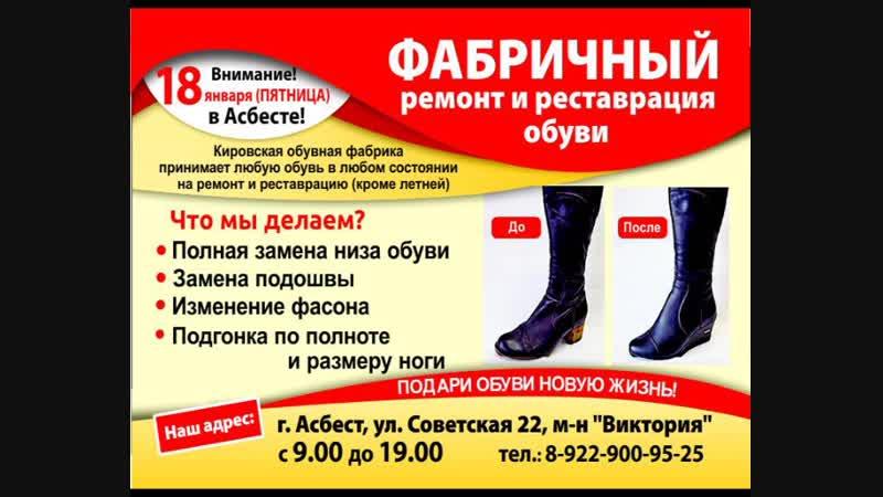 Фабричный ремонт обуви 18 января