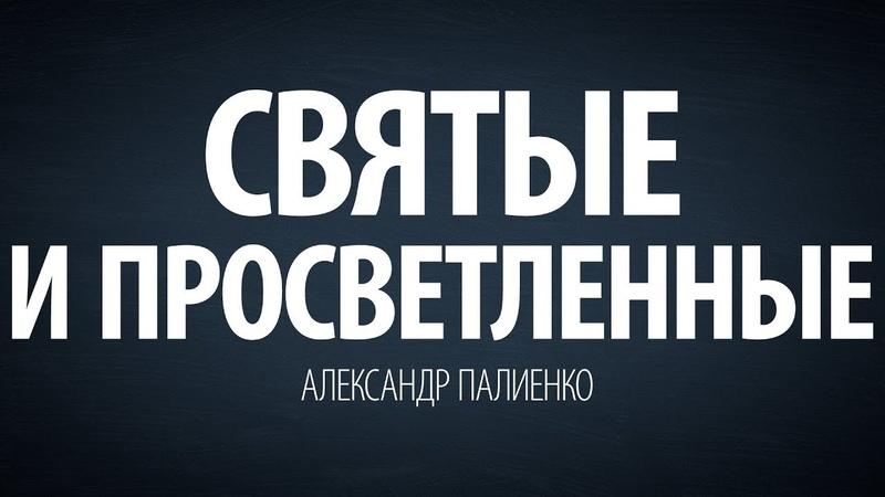 Святые и просветленные Александр Палиенко