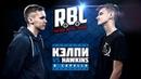 RBL: КЭЛПИ VS HAWKINS (LEAGUE1, RUSSIAN BATTLE LEAGUE)
