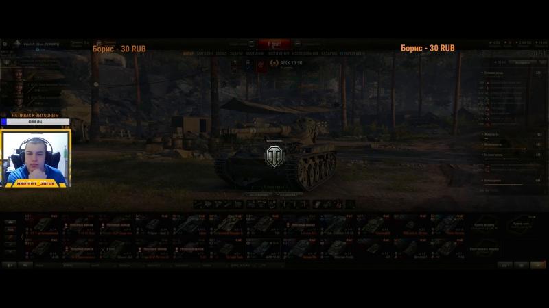 | World of Tanks | МАРАФОН НА КОНЯ? Да ну его в ... | МАТ | ГОВОРЯЩИЙ ЧАТ