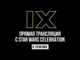 Star wars celebration. прямая трансляция