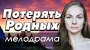 ФИЛЬМ 2018 мелодрама тяжелая до слез! ПОТЕРЯТЬ РОДНЫХ - Русские мелодрамы 2018 новинки HD